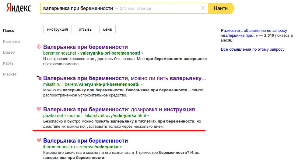 За счет качественного контента сайты занимают первые места в поисковых системах, на них появляются посетители.